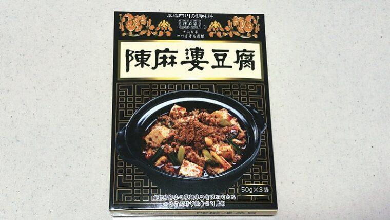 カルディ 陳麻婆豆腐の素