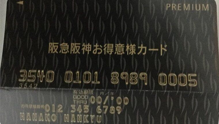 阪急阪神お得意様カードの券面