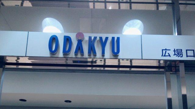 小田急百貨店入口