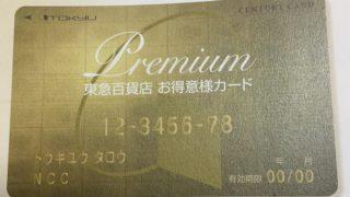 東急百貨店 プレミアムカード