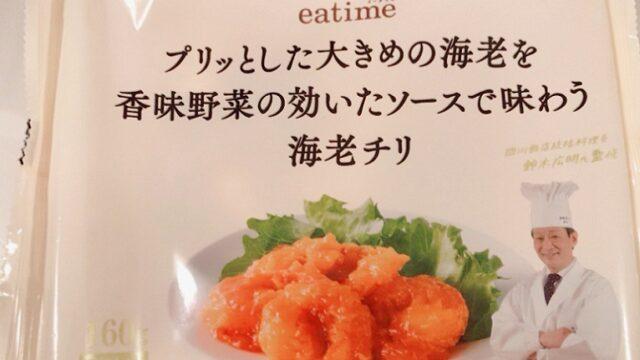マルエツで買ったeatime 赤坂四川飯店のエビチリ