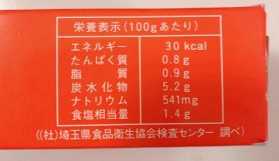デリー ベンガルカレーの栄養成分表示