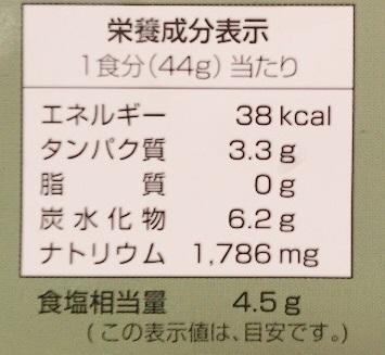カルディ レモングラス炒めの素 栄養成分表示