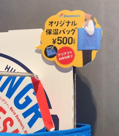 ドミノピザ保温バッグPOP広告