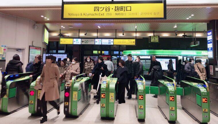 JR四ツ谷駅 改札