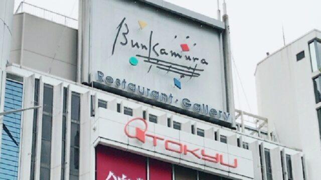東急百貨店の渋谷本店の外観
