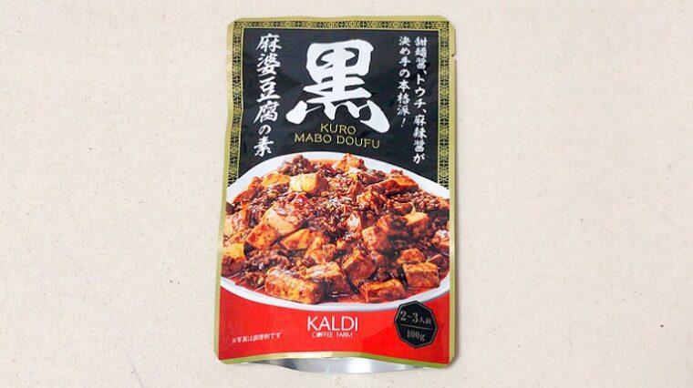 カルディ 黒麻婆豆腐の素