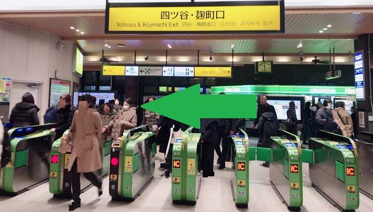 JR四ツ谷駅 四ツ谷・麴町口改札