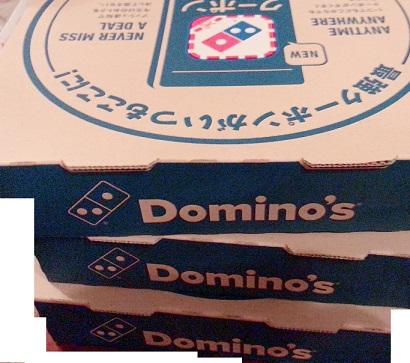 ドミノピザの箱3つ