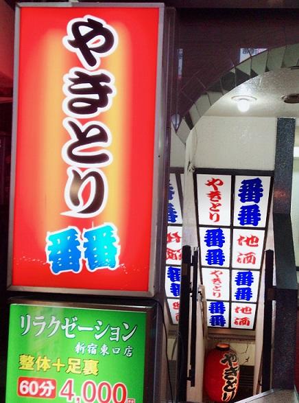 新宿 歌舞伎町 番番 外観
