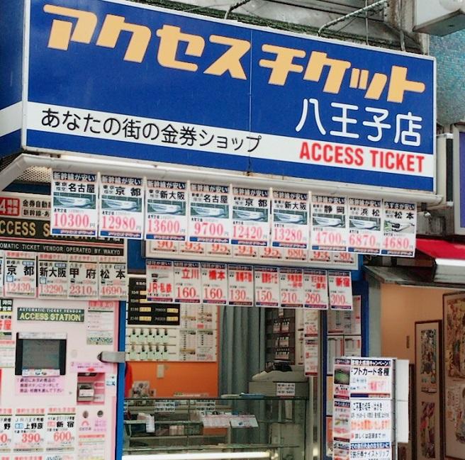 アクセスチケット 八王子店