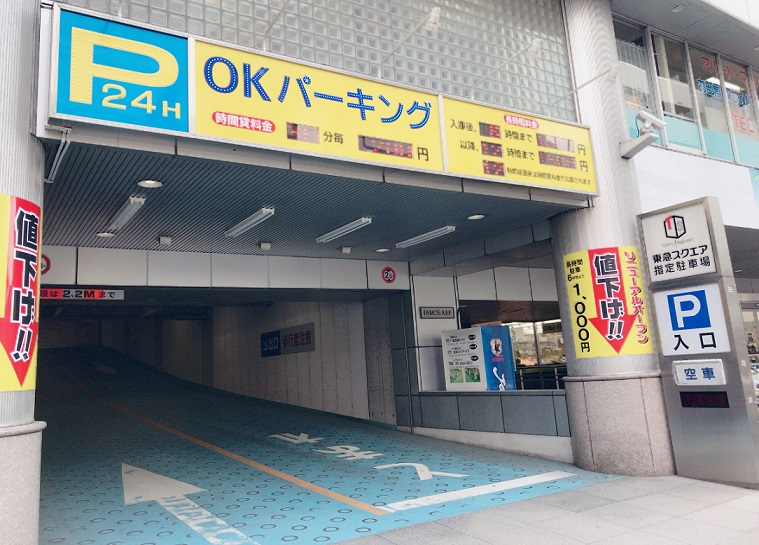 八王子オクトーレ ドンキホーテ提携駐車場 OKパーキング