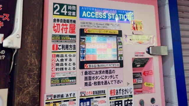新宿 金券ショップの自販機・自動販売機