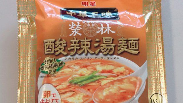 中華三昧 赤坂榮林 酸辣湯麺