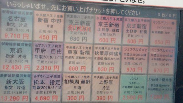 八王子金券ショップの自販機