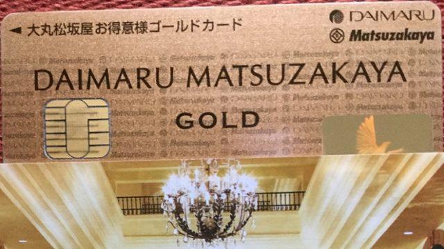 大丸松坂屋お得意様カード