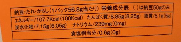 最上納豆 うまい納豆 カロリー