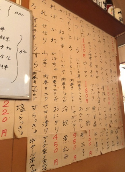 秋元屋 桜台店 店内メニュー