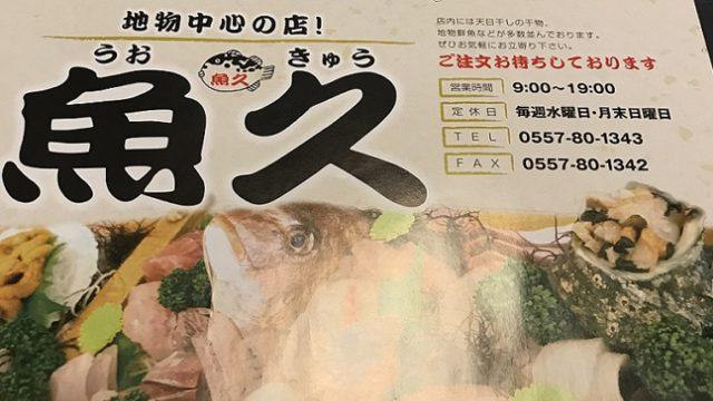 熱海 魚久のチラシ