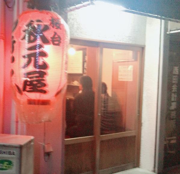 秋元屋 桜台店 外観