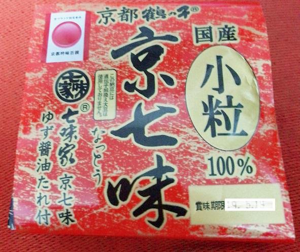 高橋食品 京都鶴の子 京七味納豆 小粒パッケージ