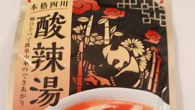 カルディ 酸辣湯