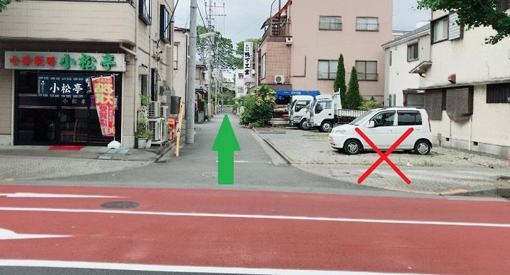 小松亭 駐車場の行き方