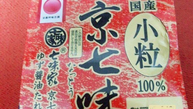 高橋食品 京都鶴の子 京七味納豆 小粒