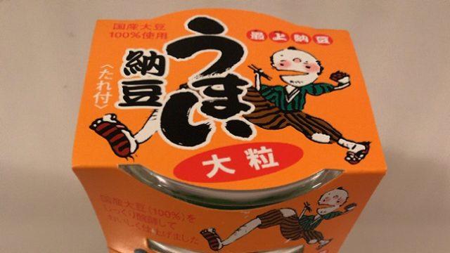 篠原商店 最上納豆 うまい納豆 大粒