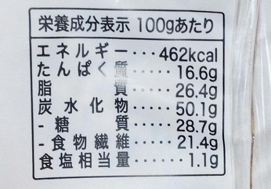 シグダル クリスプブレッド ライ麦&スペルト 栄養成分表示