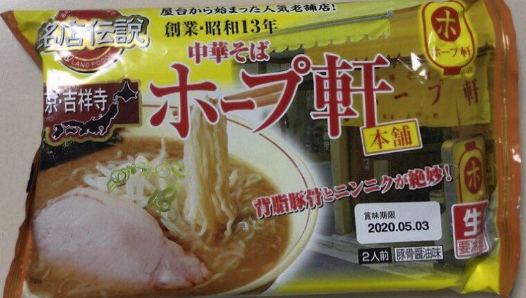 ホープ軒 袋麵