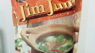 タイ風ハーブ鍋セット スータイ チムチュム鍋
