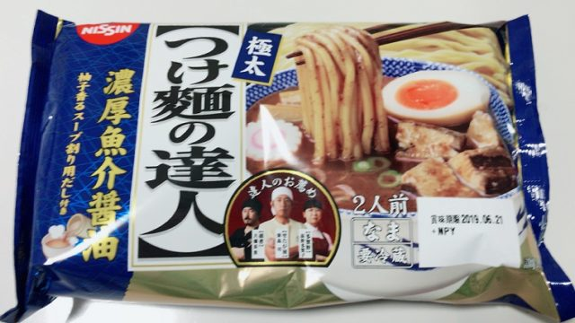 日清のチルド麺 つけ麺の達人 パッケージ