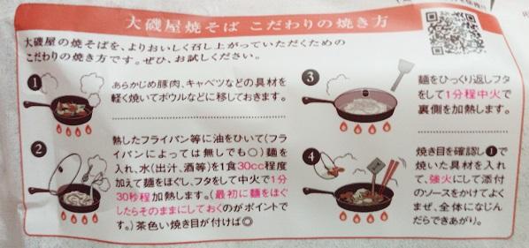 大磯屋製麺所 深蒸し仕立て焼そばの作り方