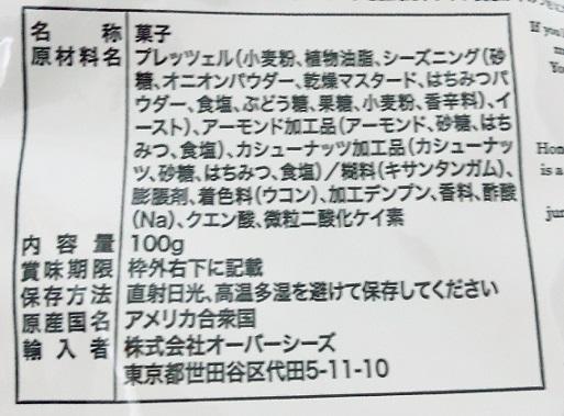 ハニーマスタード プレッツェル&ナッツミックス 原材料名