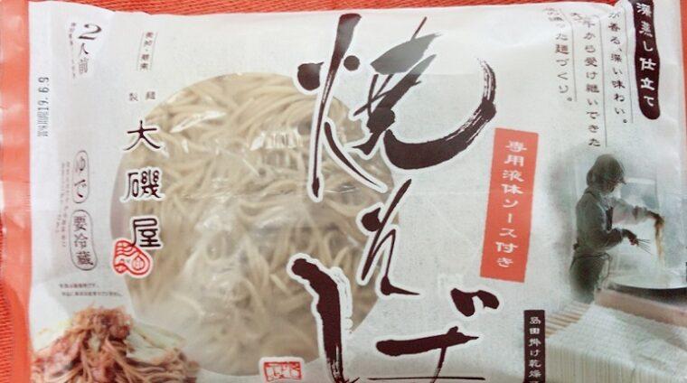 大磯屋製麺所 深蒸し仕立て焼そばのパッケージ