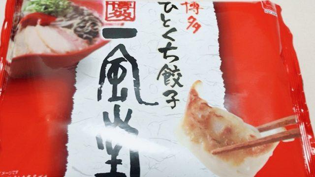 博多一風堂 冷凍 ひとくち餃子 パッケージ