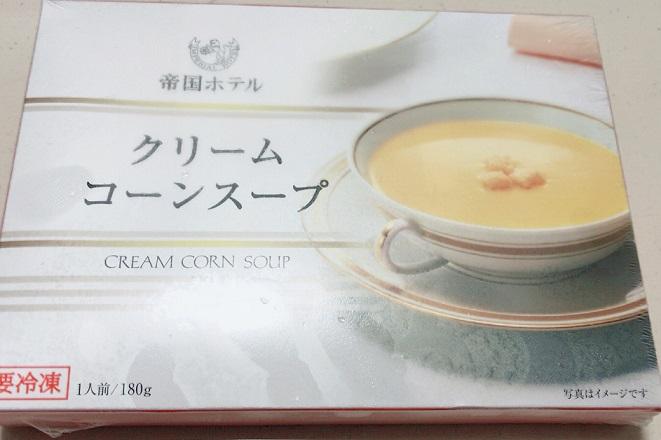 帝国ホテルキッチン クリームコーンスープのパッケージ