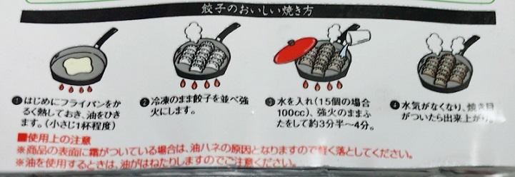 博多一風堂  ひとくち餃子作り方