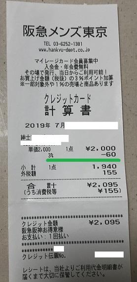 阪急メンズ東京 レシート