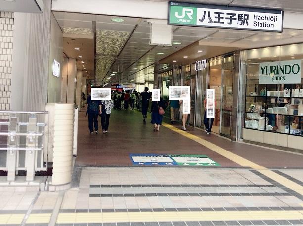 JR八王子駅入口