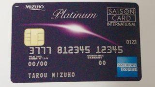 みずほセゾンプラチナアメリカン・エキスプレス・カード券面