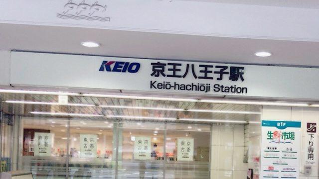 地上階から京王八王子駅まで