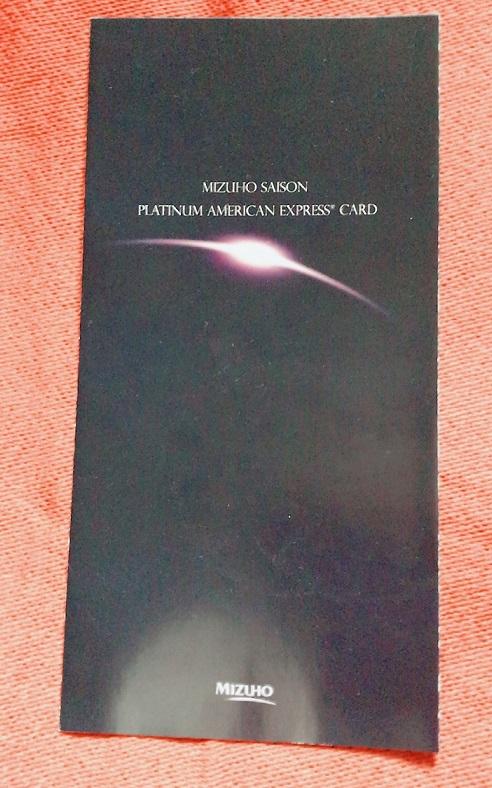 みずほセゾンプラチナ・アメリカン・エキスプレス・カード案内