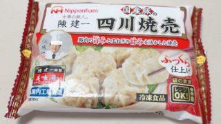 スーパーで売ってる陳建一監修の冷凍食品 国産豚の四川焼売(シセンシュウマイ) パッケージ