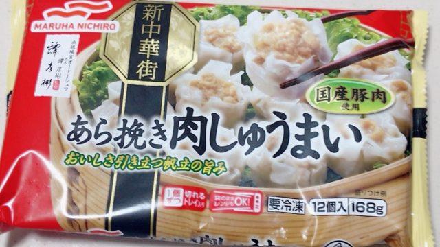 冷凍食品 あら挽き肉しゅうまいのパッケージ