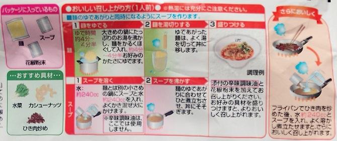 スーパーで購入 菊水の生ラーメン 175°DENO担担麺シビレ担担麺(汁あり)基本の作り方