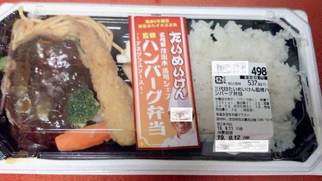 スーパーで売ってる たいめいけん監修ハンバーグ弁当の特徴