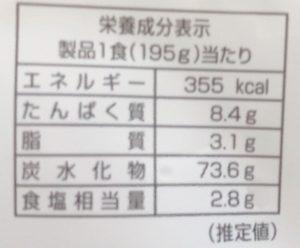 桜井商店 おたふくソース付 蒸し焼きそば カロリー
