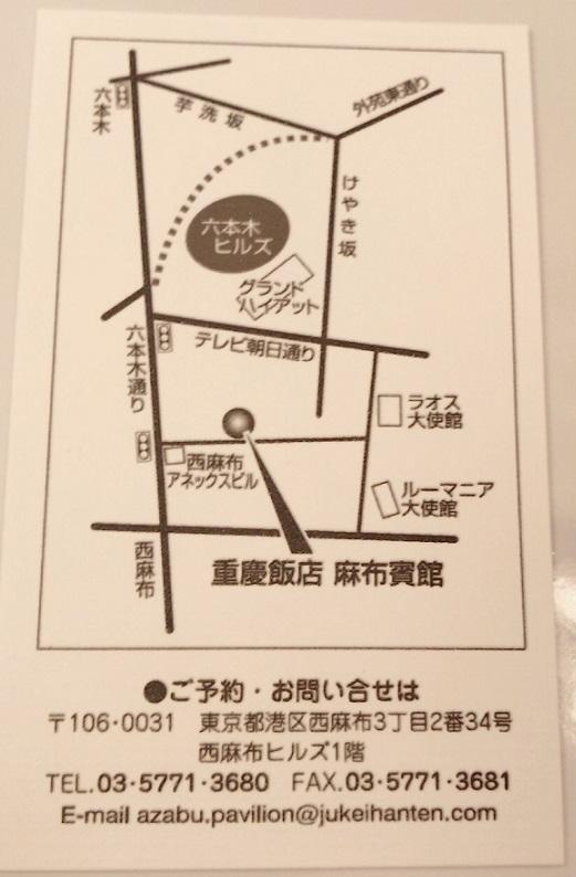 重慶飯店 麻布賓館(じゅうけいはんてん あざぶひんかん)のアクセス